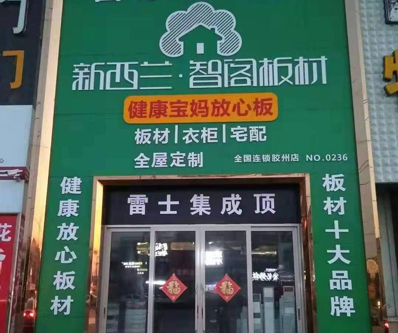 山东省●胶州市专卖店0236