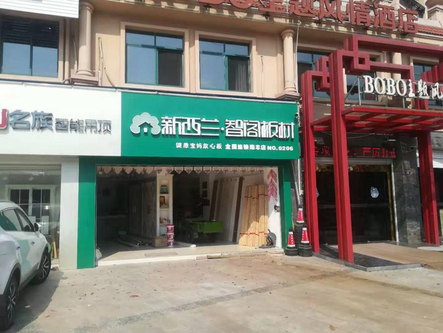 江西省●南丰县专卖店0206