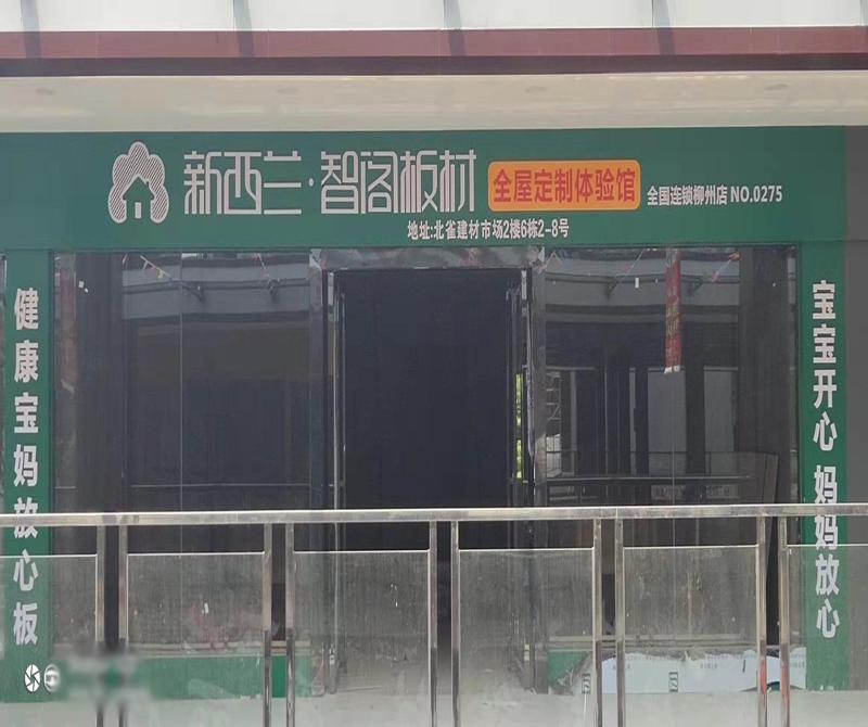 广西省●柳州市专卖店0275