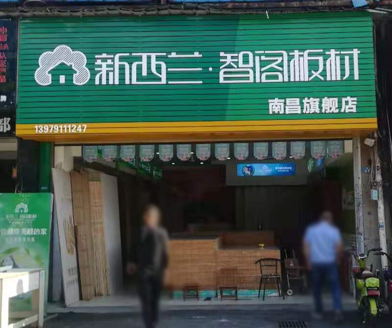 江西省●南昌市旗舰店