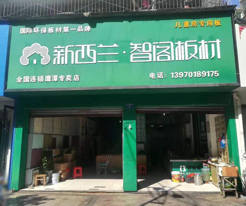 江西省●鹰潭市专卖店