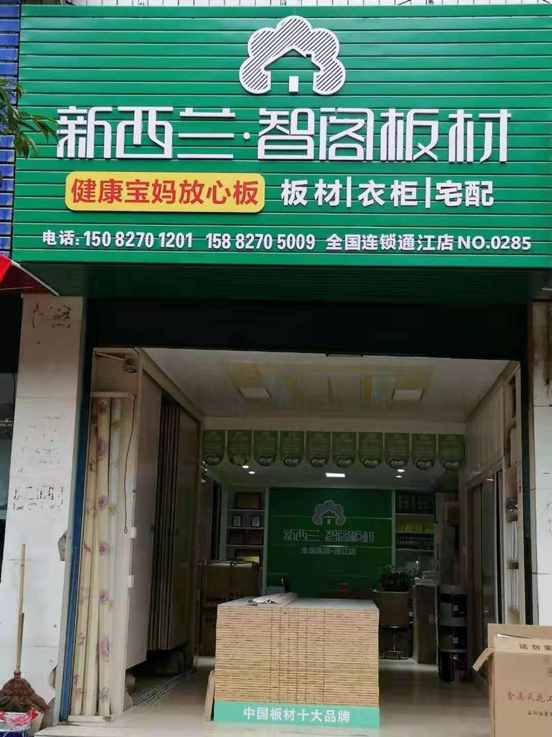 四川省●通江县专卖店0285