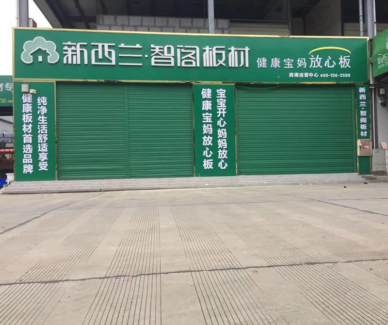 四川省●成都市西南运营中心
