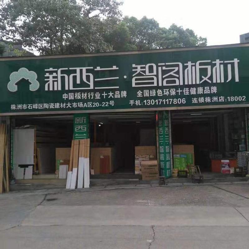 湖南省●株洲市清水塘专卖店18002