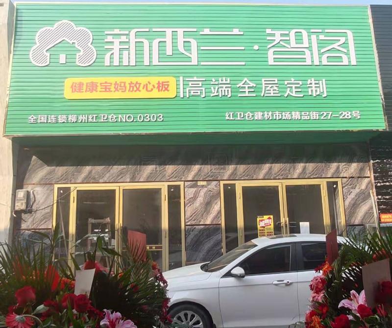 广西省●柳州市专卖店0303